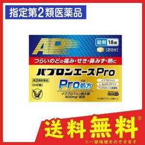 パブロンエースPro錠  18錠 指定第2類医薬品
