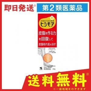 ヒシモア 30g チューブ 第2類医薬品の商品画像 ナビ