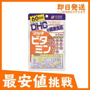 DHCの『マルチビタミン』は、ビタミンCはもちろんのこと、葉酸、ビタミンEなど互いに補い合ってはたら...