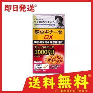 野口医学研究 納豆キナーゼDX 90粒 minoku-value