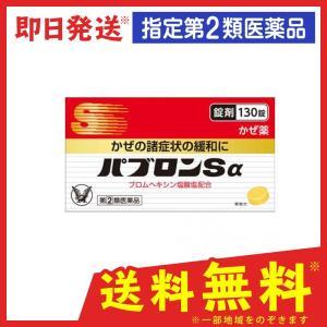 ◆パブロンSα錠は,たんを出しやすくするブロムヘキシン塩酸塩を配合したかぜ薬です。◆8つの有効成分が...
