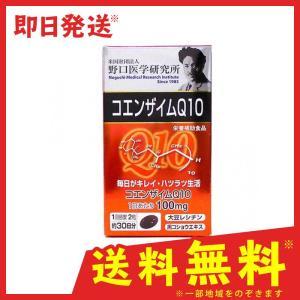 野口医学研究所 コエンザイムQ10 60粒 minoku-value