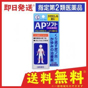 メンソレータム APソフトローション 15g 指定第2類医薬品