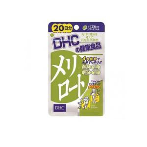 DHC メリロート 40粒の関連商品6