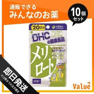 1個あたり569円 DHC メリロート 40...の関連商品10