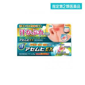 汗かぶれ あせも アセムヒEX 15g 指定第2類医薬品