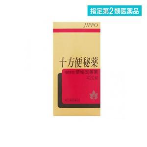 指定第二類医薬品 十方 ジッポウ 便秘薬 420錠 新パッケージ の商品画像|ナビ