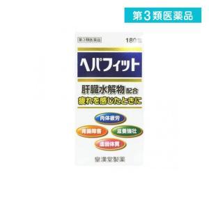 ヘパフィット 180錠 第3類医薬品 minoku-value