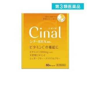シナール EX顆粒e 60包 第3類医薬品 minoku-value