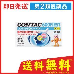 コンタック600ファースト 20カプセル 第2類医薬品