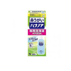 花粉・風邪の季節に(1)鼻の奥までしっかり洗える!鼻の奥に付着した花粉や雑菌をしっかり洗い流すことが...