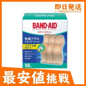 ●医療現場でも使用されている、極めてやわらかく伸縮性の高いポリウレタンエラストマー100%のテープを...