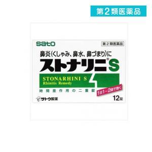 ストナリニS 12錠 第2類医薬品
