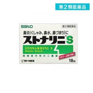 ストナリニS 18錠 第2類医薬品
