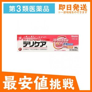デリケア 35g 第3類医薬品