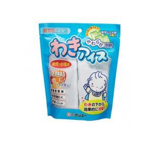 わきアイス 幼児・小児用 1個 (1セット)