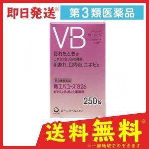 新エバユースB26はビタミンB2・B6・C等のビタミン類に加えアミノ酸や生薬成分を配合した肌あれ・ニ...