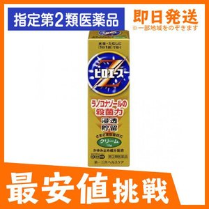 ピロエースZクリーム 15g 指定第2類医薬品