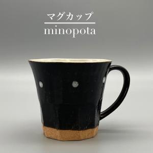 マグカップ おしゃれ カフェ 天目 黒 ドット マグ 240cc コーヒー 食器 陶器 minopota