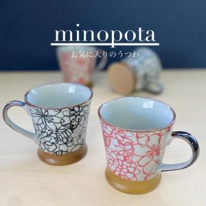 マグカップ おしゃれ カフェ モノクロガーデン 赤 黒 マグ 280cc コーヒー 食器 陶器 minopota