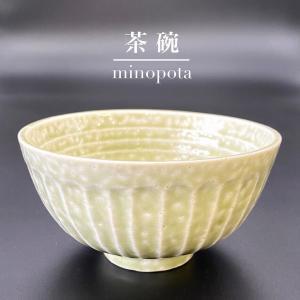 飯碗 茶碗 おしゃれ ごはん 削ぎヒワ 中平 (小) 11.5cm ご飯 めし碗 丼 どんぶり ボウル 食器 陶器|minopota