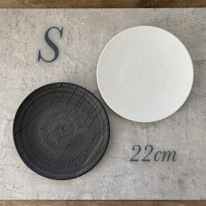 丸皿 プレート 食器 波吹き22cm皿 陶器 美濃焼|minopota