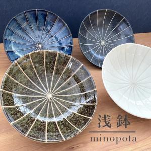 鉢 ボウル 盛鉢 おしゃれ ボール 十草 浅鉢 17cm 深皿 盛皿 お皿 食器 陶器|minopota