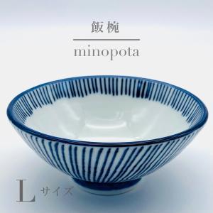 飯碗 茶碗 おしゃれ ごはん 千筋 大茶 (L) 14.6cm ご飯 めし碗 丼 どんぶり ボウル 食器 陶器|minopota