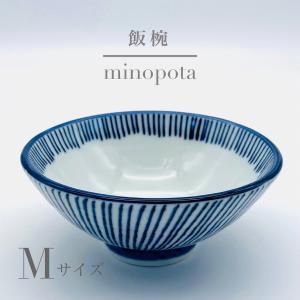 飯碗 茶碗 おしゃれ ごはん 千筋 大平 (M) 12.8cm ご飯 めし碗 丼 どんぶり ボウル 食器 陶器|minopota