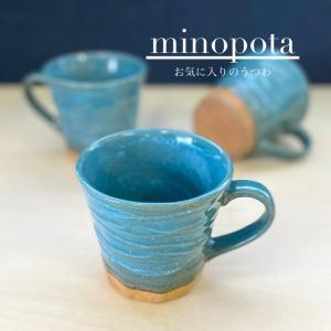 マグカップ おしゃれ カフェ 土物 青釉 ブルー マグ 300cc コーヒー 食器 陶器 minopota