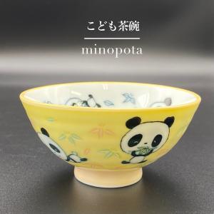飯碗 茶碗 おしゃれ ごはん イエローパンダ 子供 キッズ 10.4cm ご飯 めし碗 丼 どんぶり ボウル 食器 陶器|minopota