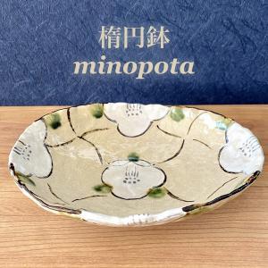中鉢 おしゃれ 食器 格子花楕円鉢 陶器 盛鉢 |minopota