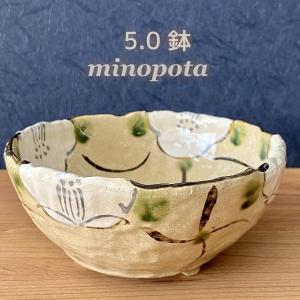 中鉢 おしゃれ 食器 格子花5.0鉢 陶器 盛鉢 美濃焼 |minopota