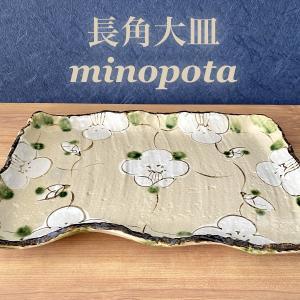 大皿 おしゃれ 食器 格子花長角大皿 盛皿 角皿 陶器 美濃焼 |minopota
