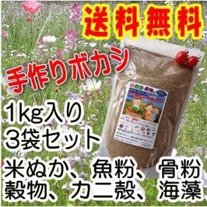 こだわり派の発酵肥料 熟成みのりボカシ肥料 1kg入 3袋セット/有機肥料 ぼかし肥料 バラ ばら 野菜 米ぬか 魚粉 油かす 骨粉