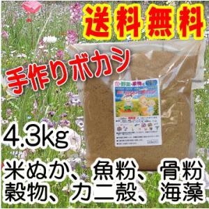 こだわり派の発酵肥料 熟成みのりボカシ肥料 4.3kg入 1袋/有機肥料 ぼかし肥料 バラ ばら 野菜 米ぬか 魚粉 油かす 骨粉
