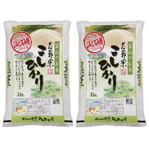 米 お米 白米 20kg  コシヒカリ 富山県産 となみ野米...