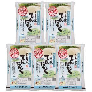 米 お米 白米 25kg  てんたかく 富山県産 となみ野米...