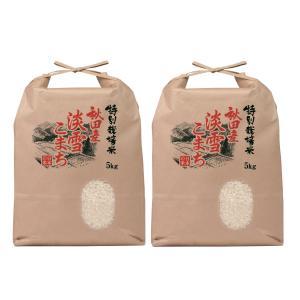 新米 お米 白米 10kg ( 5kg×2 ) 淡雪こまち 秋田県産 特別栽培米 平成28年度産 送料無料