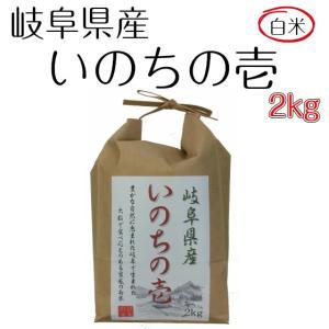 新米 平成28年度産 岐阜県産 いのちの壱 2kg 精米