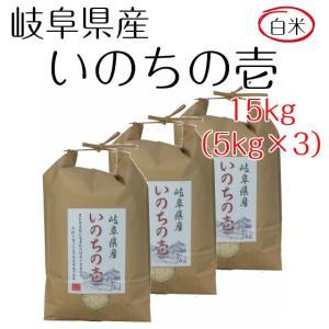 新米 お米 白米 15kg  ( 5kg×3 ) いのちの壱 岐阜県産 平成28年度産 送料無料