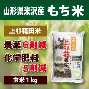 山形県米沢産 もち米 減農薬減化学肥料米 1kg (玄米)上杉藉田米|minorinokai
