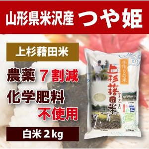 山形県米沢産 つや姫 超低農薬米 2kg (白米)上杉藉田米 minorinokai