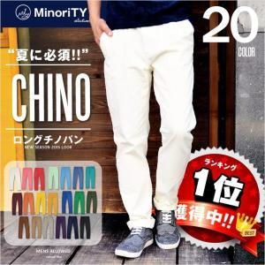 チノパン メンズ パンツ カラーパンツ チノパンツ 無地 シンプル ストレート ロング ツイル|minority92