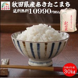 30年産 秋田県産あきたこまち30kg 検査1等米 うまい米 米専門 みのりや  ポイント消化 送料無料|minoriya777