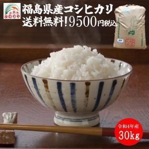 29年産  福島県産コシヒカリ30kg  検査1等米 うまい...