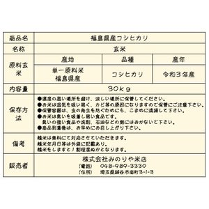 米 30kg お米 29年産 福島県産コシヒカリ30kg 検査1等米 ふくしまプライド。体感キャンペーン(お米) ポイント消化 送料無料  |minoriya777|02