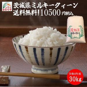 新米30年産  茨城県産ミルキークイーン30kg   うまい米 米専門 みのりや|minoriya777