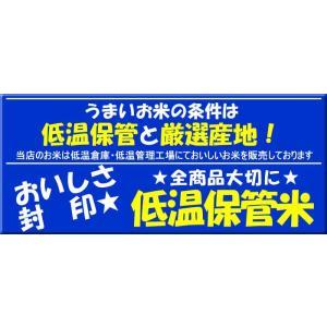 新米30年産  茨城県産ミルキークイーン30kg   うまい米 米専門 みのりや|minoriya777|03