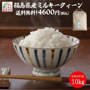 米 10kg お米 令和元年産 福島県産ミルキークイーン (玄米) 「ふくしまプライド。体感キャンペーン(お米)」 ポイント消化 送料無料  |minoriya777